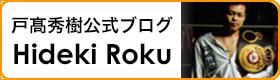 戸高秀樹公式ブログ Hideki Roku