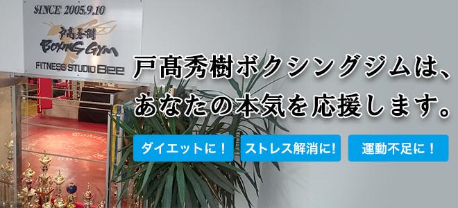 戸高秀樹ボクシングジム-STUDIO Bee-
